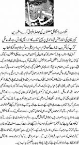 Dunya News - Muhammad Kabir Khan - Press Release